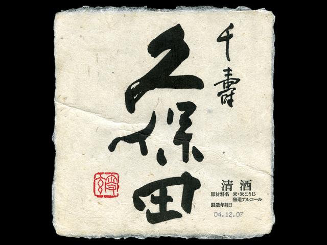 久保田(くぼた)「吟醸」千寿ラベル