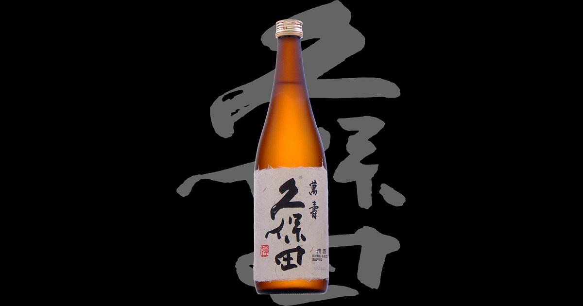 久保田(くぼた)「純米大吟醸」萬寿
