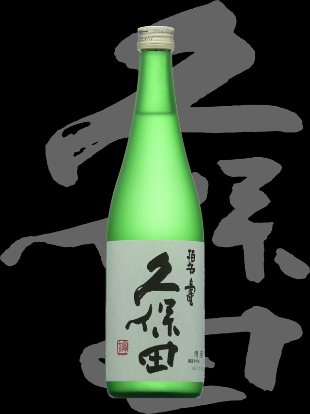 久保田(くぼた)山廃「純米大吟醸」碧寿