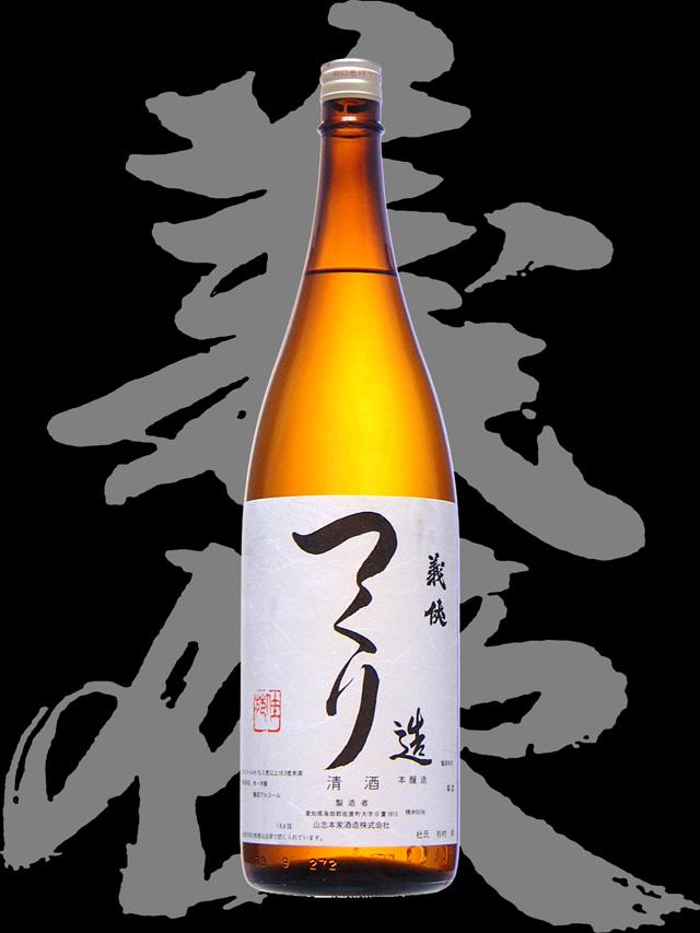義侠(ぎきょう)「本醸造」造(つくり)