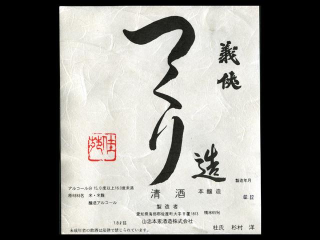 義侠(ぎきょう)「本醸造」造(つくり)ラベル