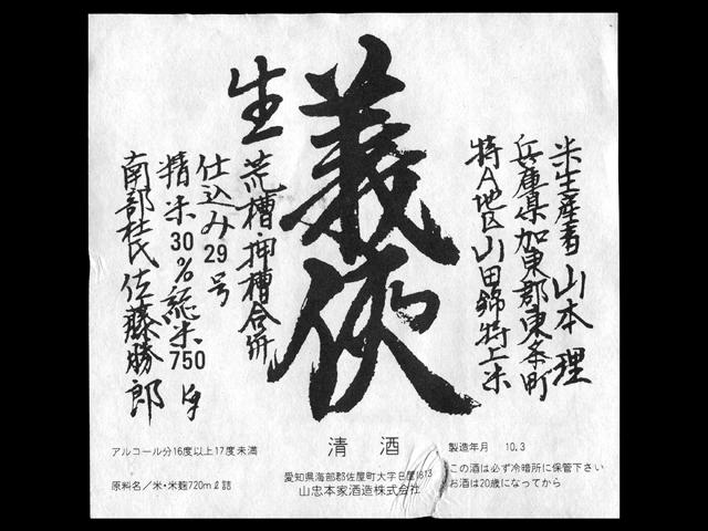 義侠(ぎきょう)「純米大吟醸」30%精米750kg仕込ラベル