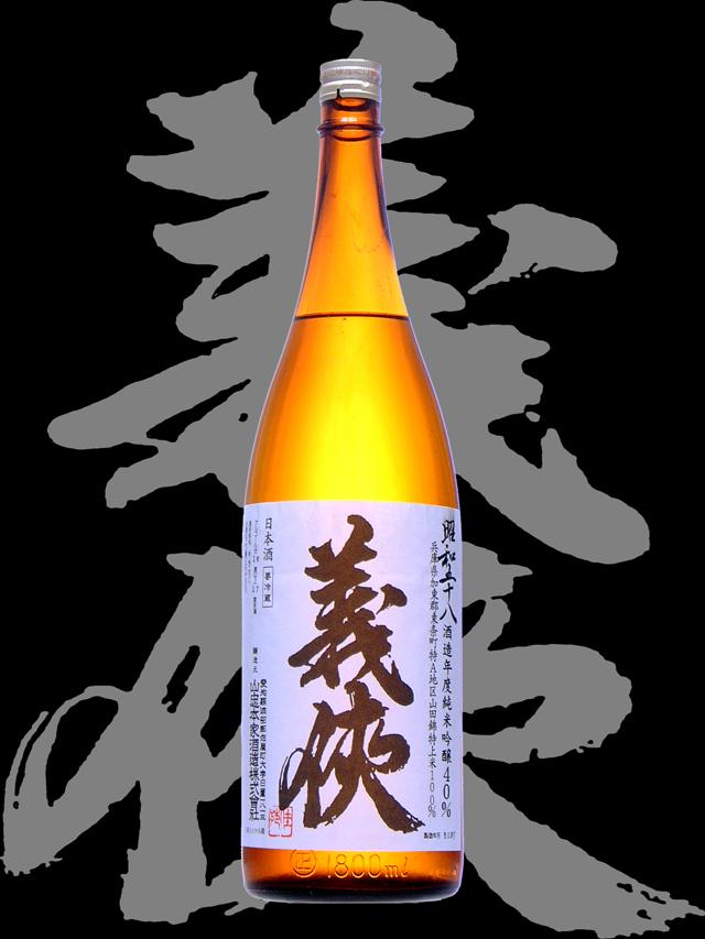 義侠(ぎきょう)「純米吟醸」昭和五十八酒造年度40%精米