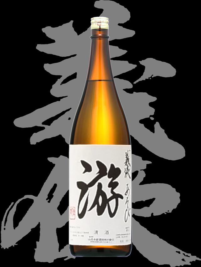 義侠(ぎきょう)「純米大吟醸」游(あそび)