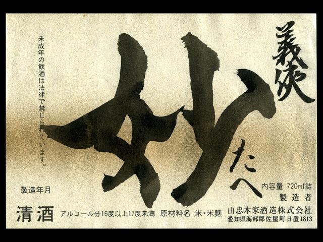 義侠(ぎきょう)「純米大吟醸」妙(たへ)ラベル