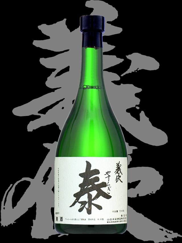 義侠(ぎきょう)「純米大吟醸」泰(やすらぎ)