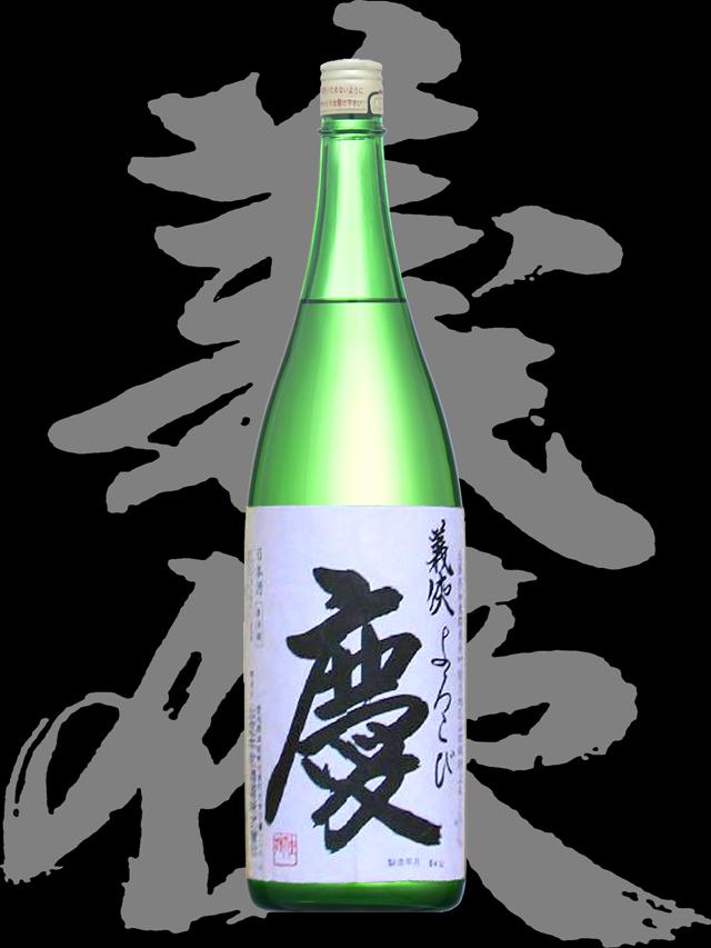 義侠(ぎきょう)「純米大吟醸」慶(よろこび)