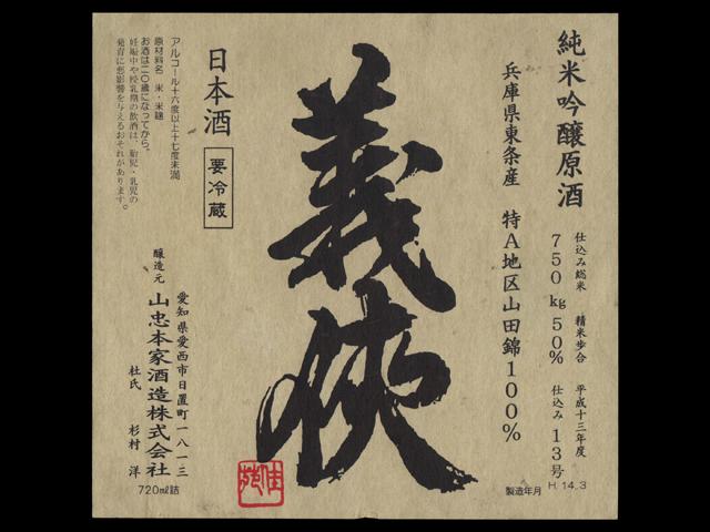 義侠(ぎきょう)「純米吟醸」平成十三酒造年度50%精米ラベル
