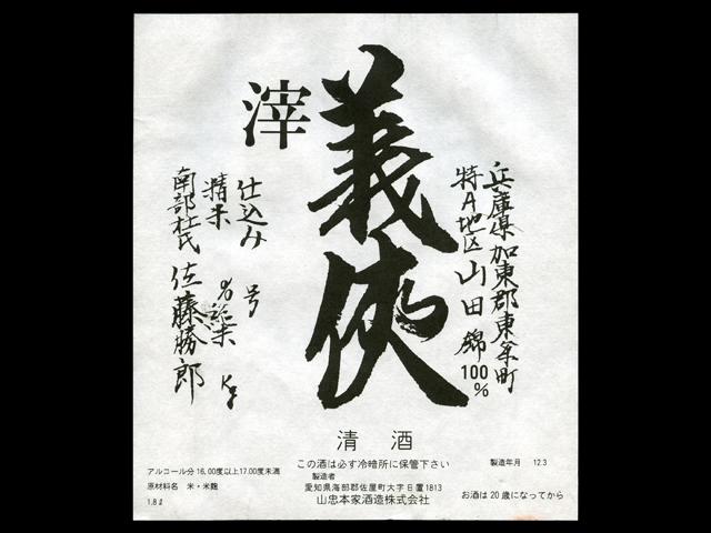 義侠(ぎきょう)「純米吟醸」60%精米滓酒ラベル