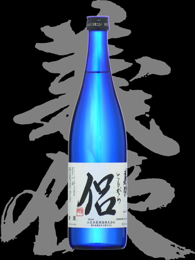 義侠(ぎきょう)「純米吟醸」侶(ともがら)