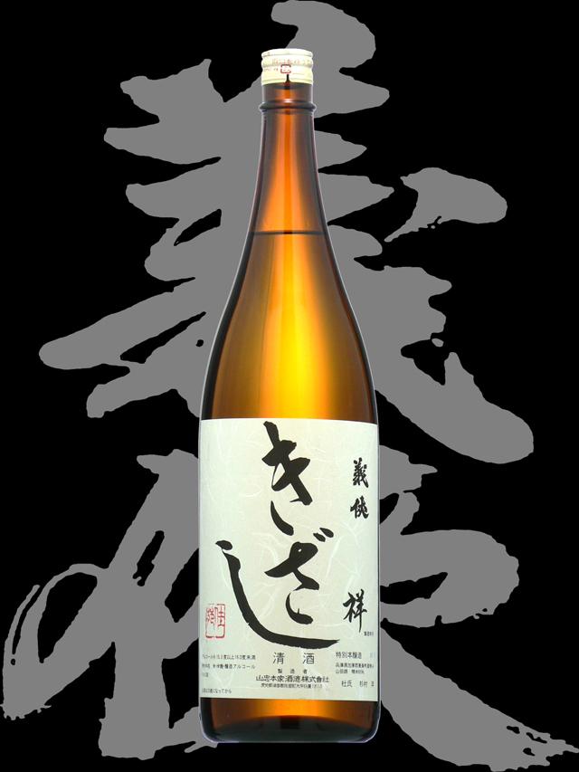 義侠(ぎきょう)「特別本醸造」祥(きざし)