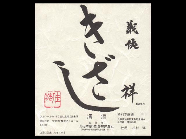義侠(ぎきょう)「特別本醸造」祥(きざし)ラベル