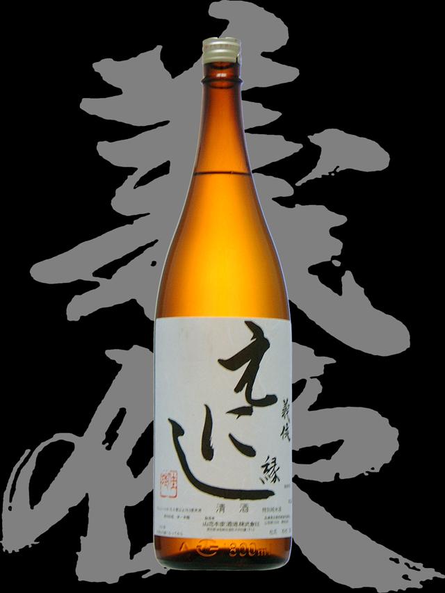 義侠(ぎきょう)「特別純米」縁(えにし)