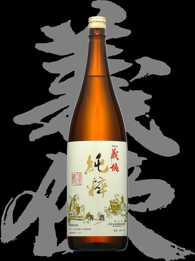 義侠(ぎきょう)「特別純米」純粋