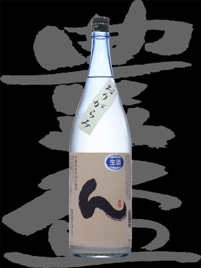 豊盃(ほうはい)「普通酒」ん生酒おりがらみ