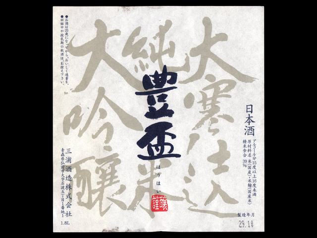 豊盃(ほうはい)「純米大吟醸」大寒仕込ラベル