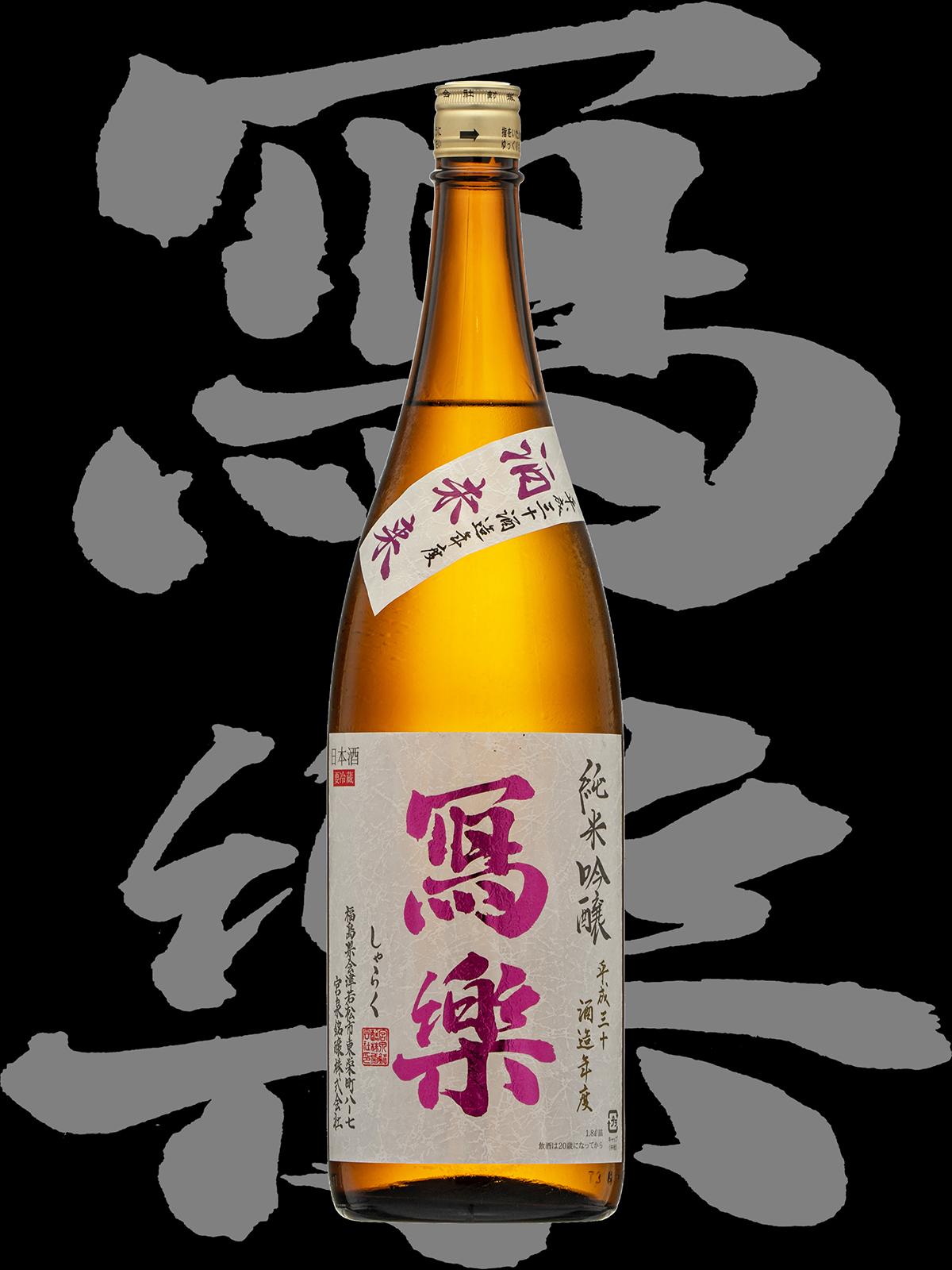 寫楽(しゃらく)「純米吟醸」酒未来