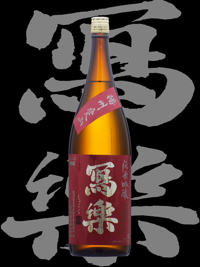 寫楽(しゃらく)「純米吟醸」播州愛山