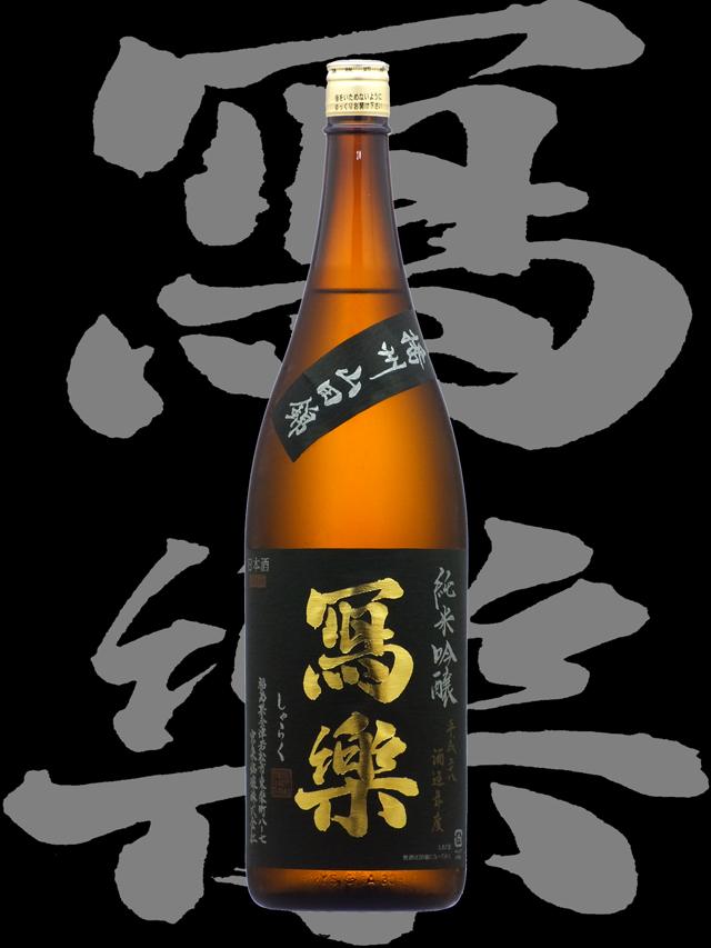 寫楽(しゃらく)「純米吟醸」播州山田錦
