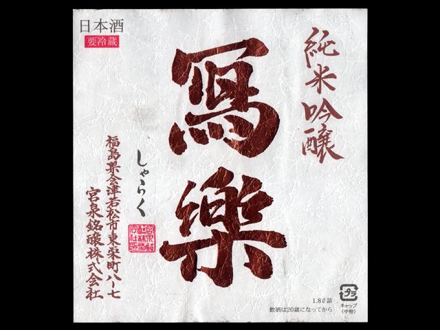 寫楽(しゃらく)「純米吟醸」純愛仕込一回火入ラベル