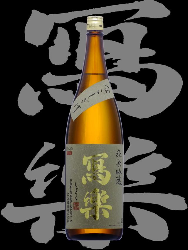 寫楽(しゃらく)「純米吟醸」なごしざけ