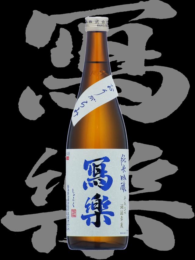 寫楽(しゃらく)「純米吟醸」おりがらみ生酒