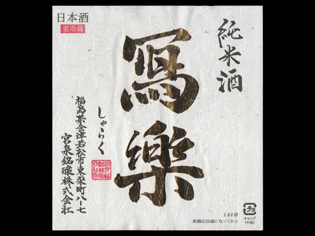 寫楽(しゃらく)「純米」初しぼり純愛仕込生酒ラベル