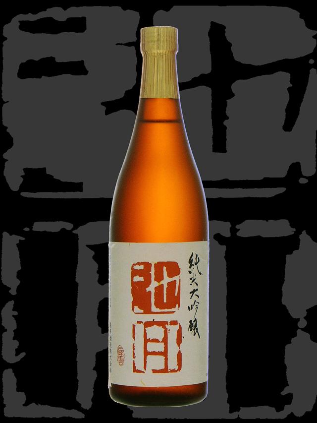 池月(いけづき)「純米大吟醸」