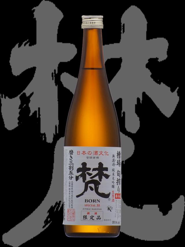 梵(ぼん)「純米大吟醸」磨き三割五分槽場旬搾り