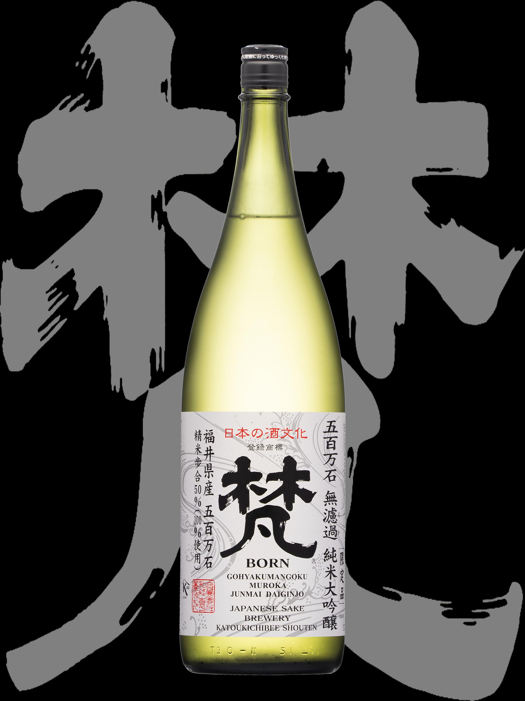 梵(ぼん)「純米大吟醸」五百万石無濾過