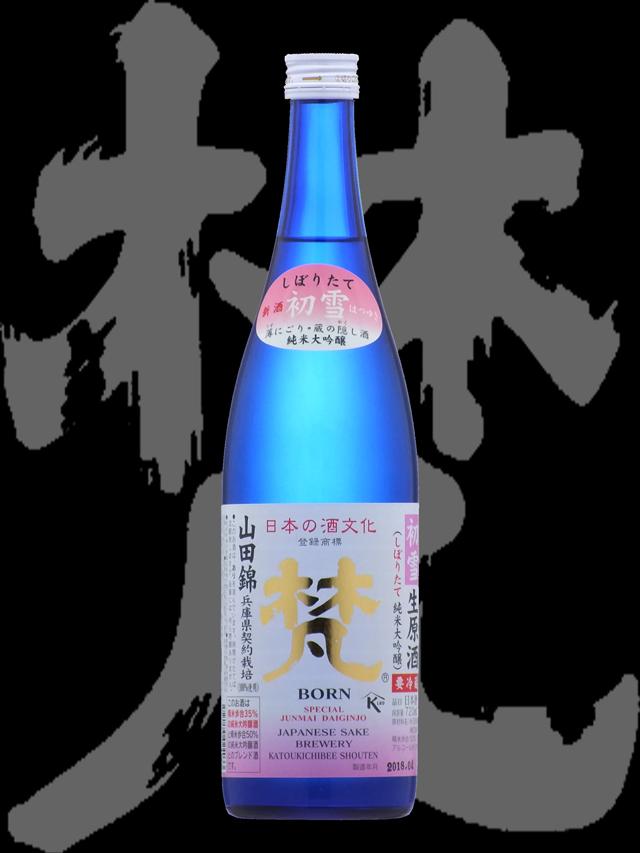 梵(ぼん)「純米大吟醸」初雪しぼりたて薄にごり活性生原酒