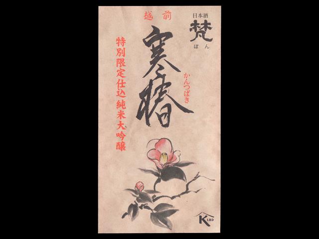 梵(ぼん)「純米大吟醸」寒椿ラベル