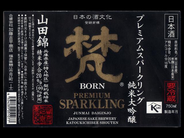 梵(ぼん)「純米大吟醸」プレミアムスパークリングラベル