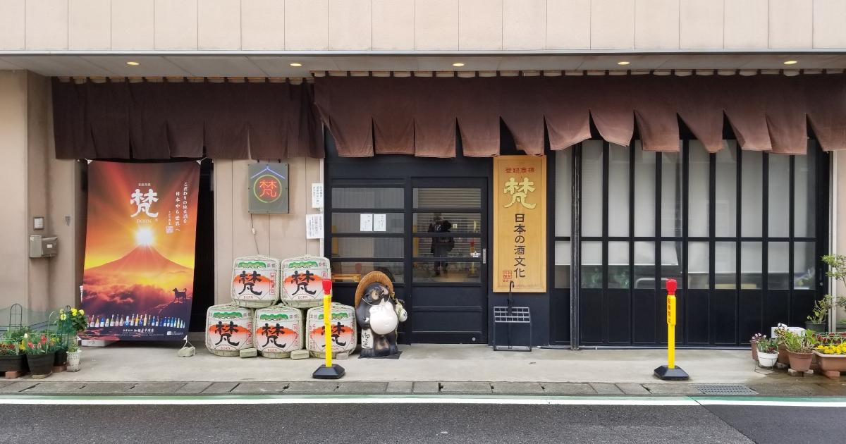 梵(ぼん)合資会社加藤吉平商店