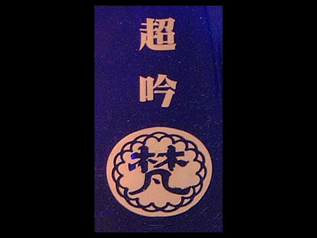 梵(ぼん)「純米大吟醸」超吟ラベル