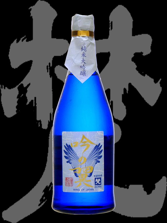 梵(ぼん)「純米大吟醸」吟の翼