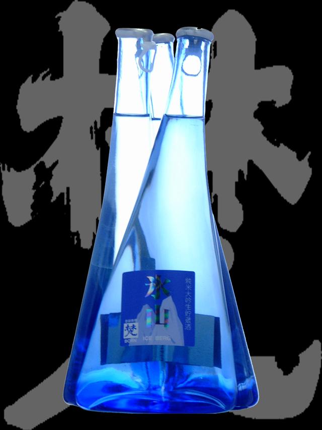 梵(ぼん)「純米大吟醸」氷山