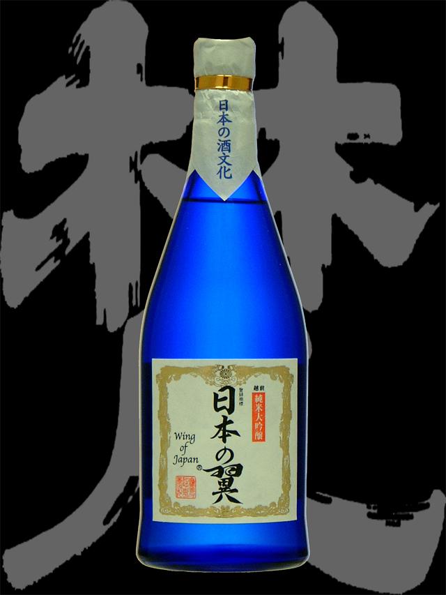 梵(ぼん)「純米大吟醸」日本の翼