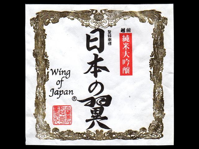 梵(ぼん)「純米大吟醸」日本の翼ラベル