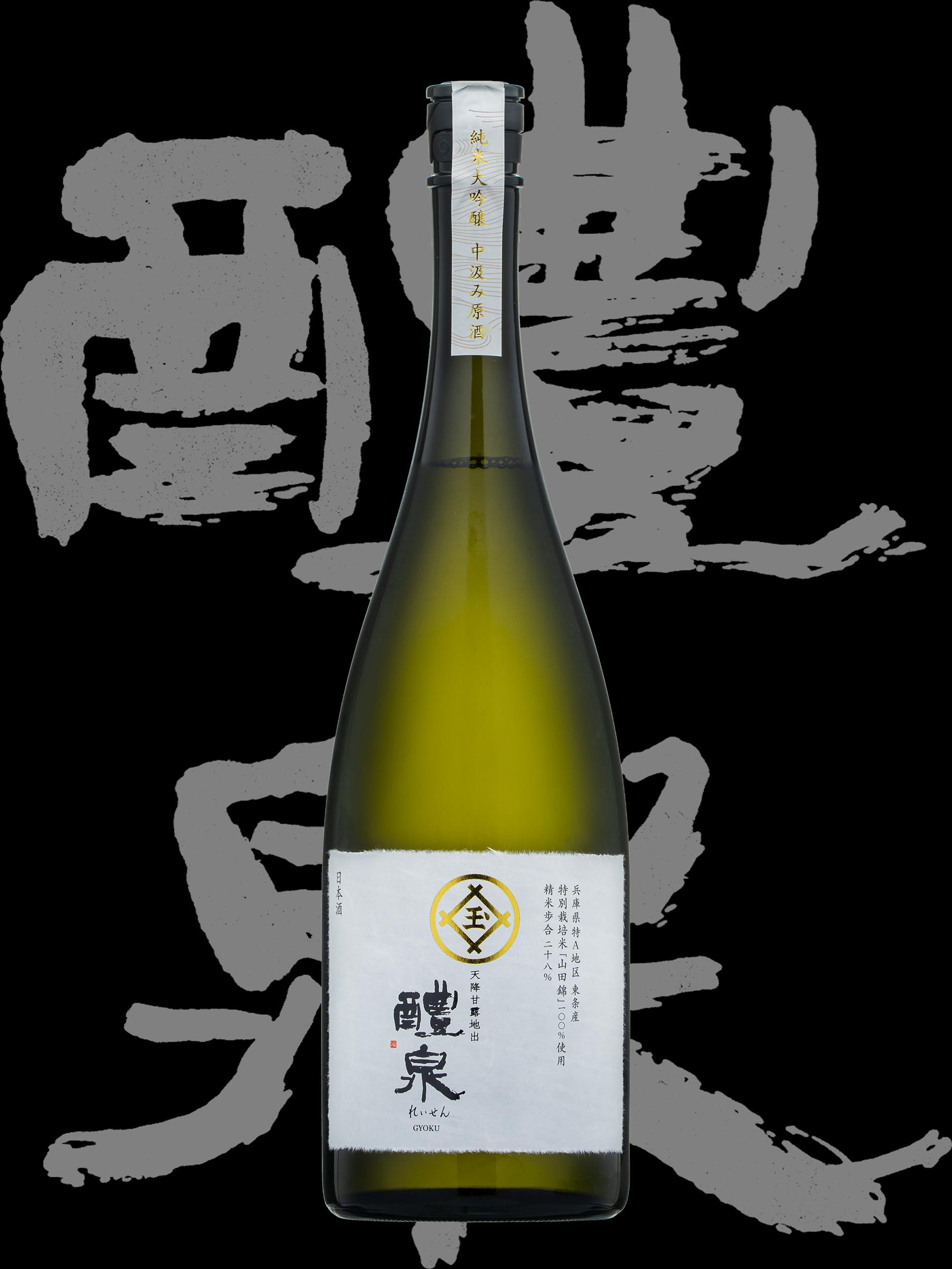 醴泉(れいせん)「純米大吟醸」玉