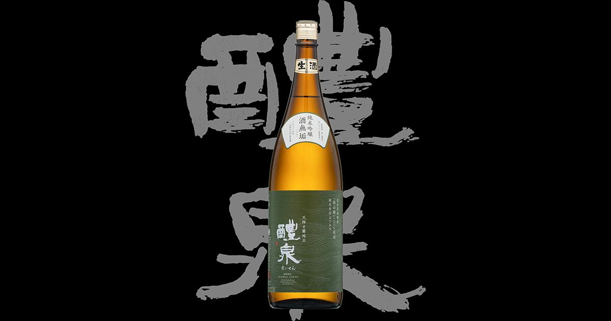 醴泉(れいせん)玉泉堂酒造株式会社