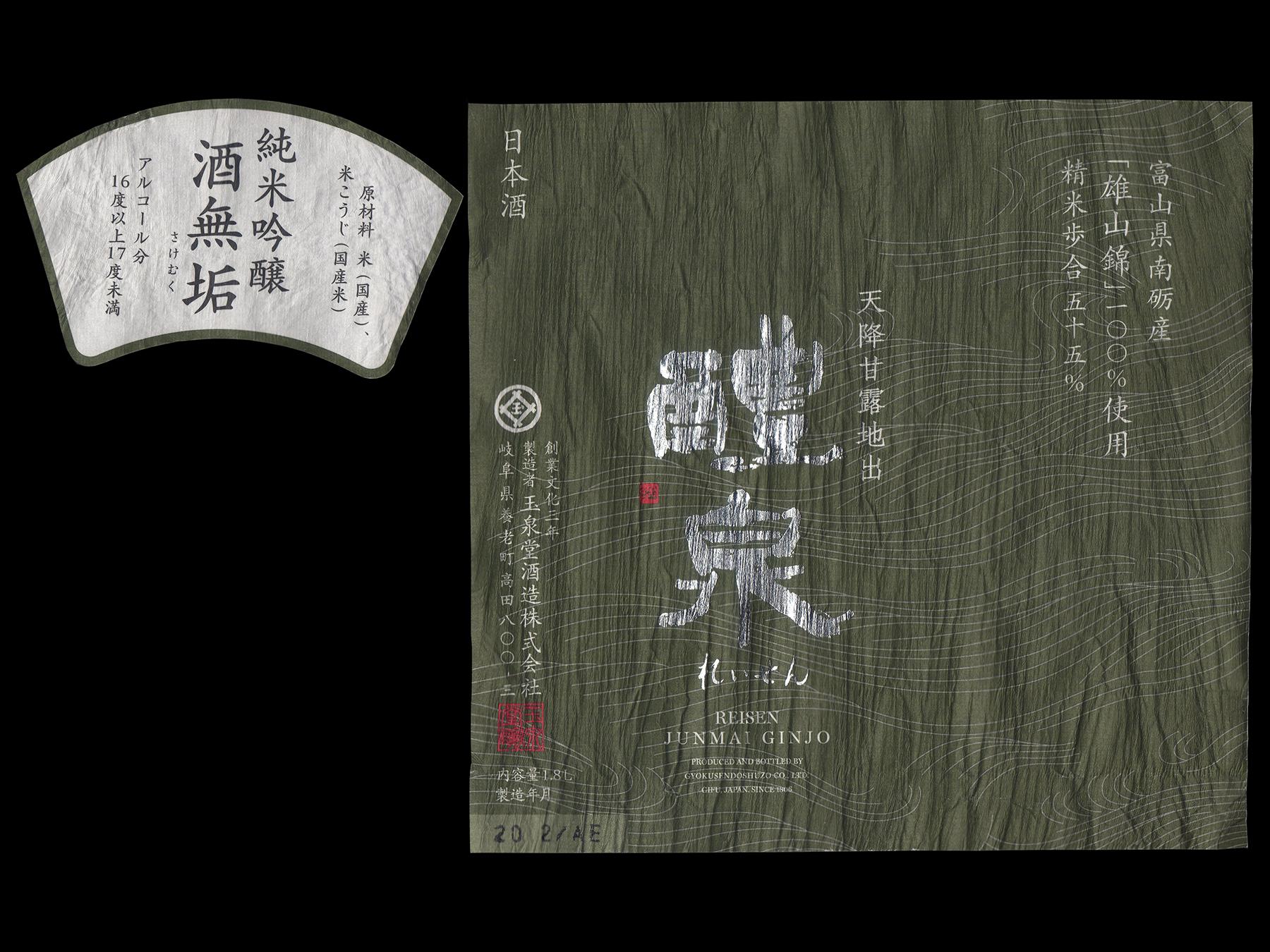 醴泉(れいせん)「純米吟醸」酒無垢(さけむく)R1BYラベル
