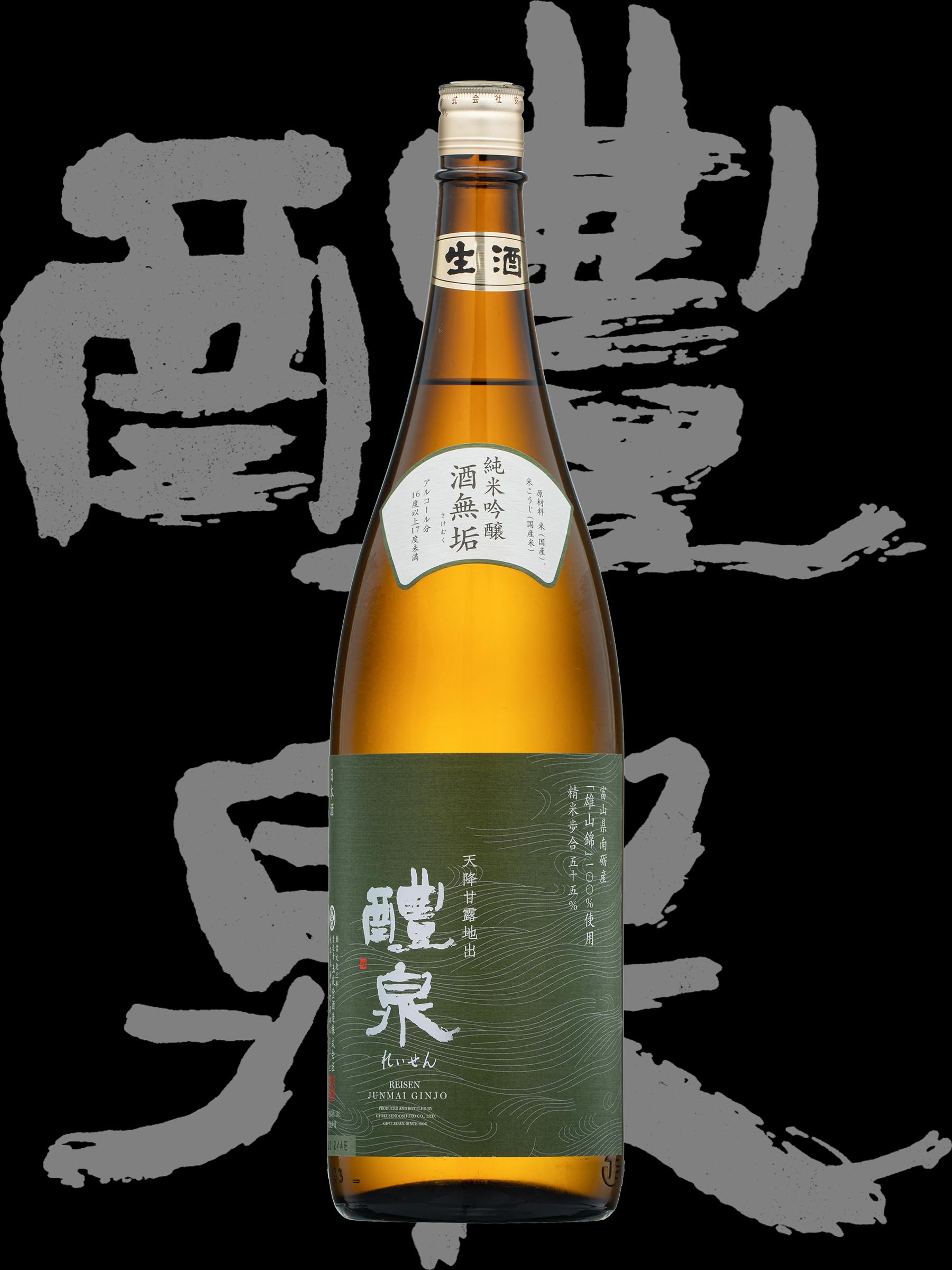 醴泉(れいせん)「純米吟醸」酒無垢(さけむく)R1BY