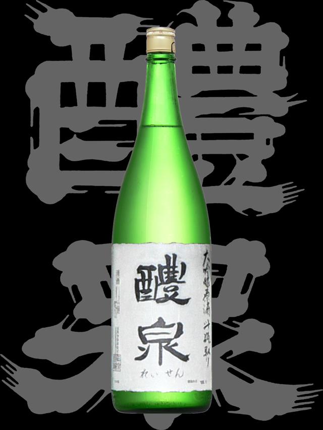 醴泉(れいせん)「大吟醸」原酒斗瓶取り