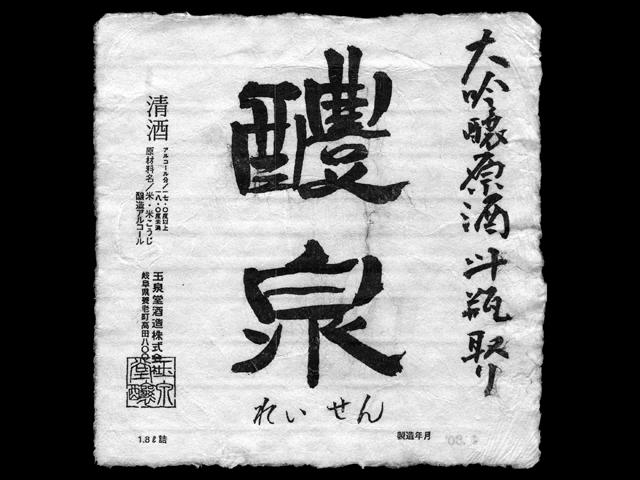 醴泉(れいせん)「大吟醸」原酒斗瓶取りラベル
