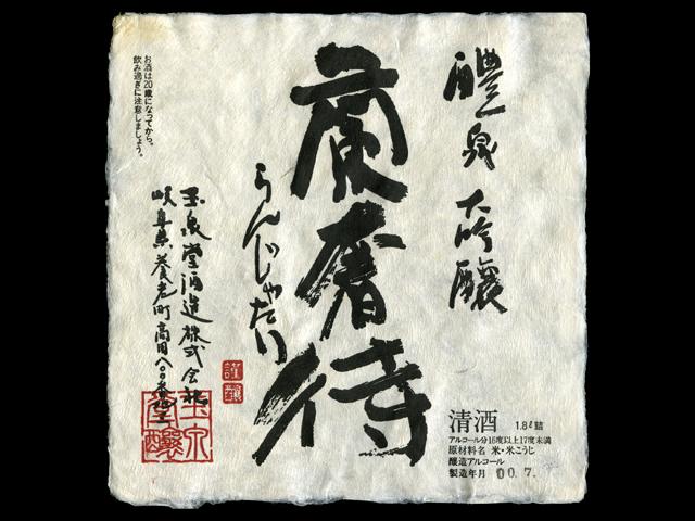 醴泉(れいせん)「大吟醸」蘭奢待(らんじゃたい)生酒ラベル