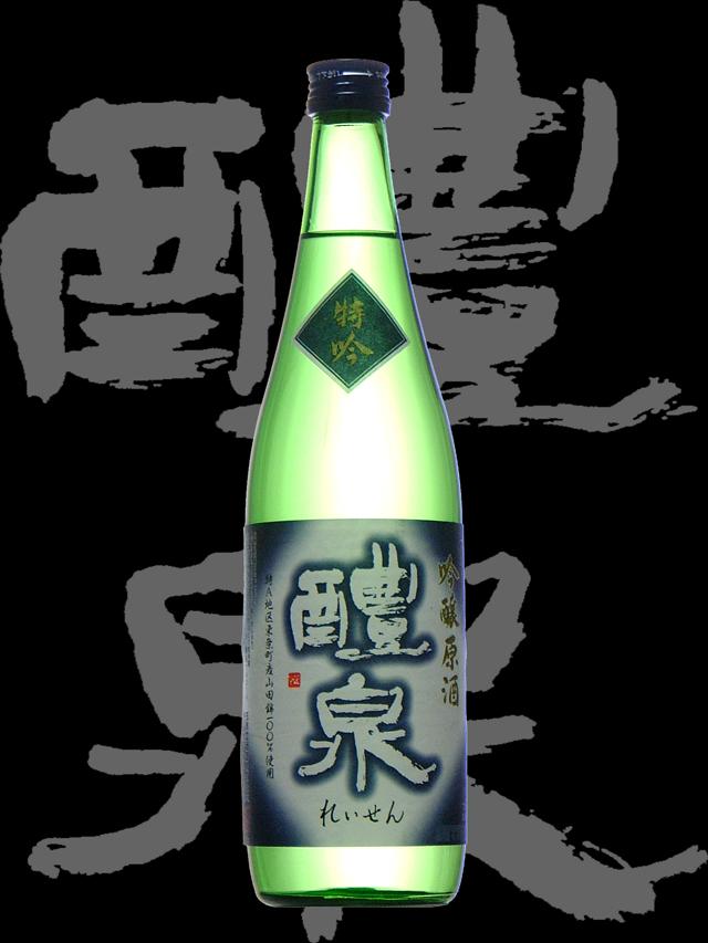 醴泉(れいせん)「吟醸」原酒特吟