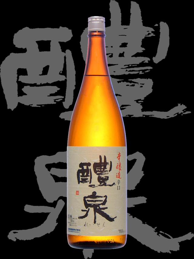 醴泉(れいせん)「本醸造」