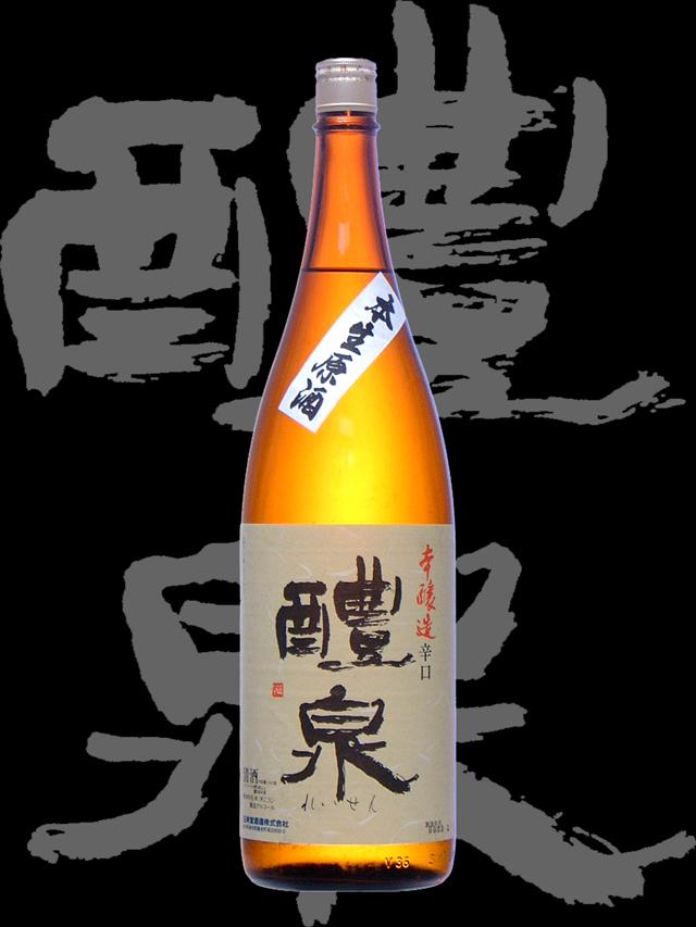 醴泉(れいせん)「本醸造」本生原酒