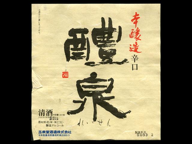 醴泉(れいせん)「本醸造」本生原酒ラベル